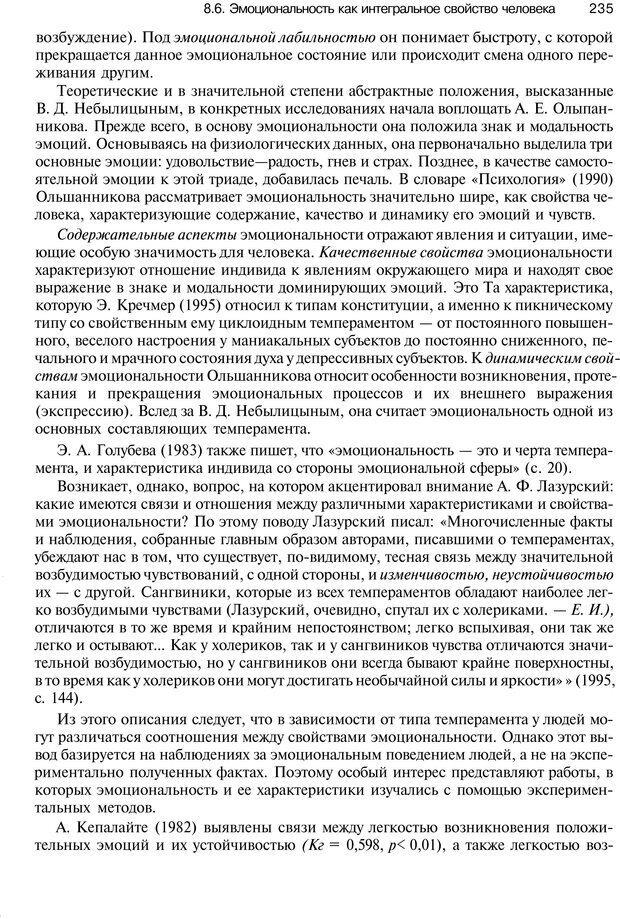 PDF. Эмоции и чувства. Ильин Е. П. Страница 234. Читать онлайн
