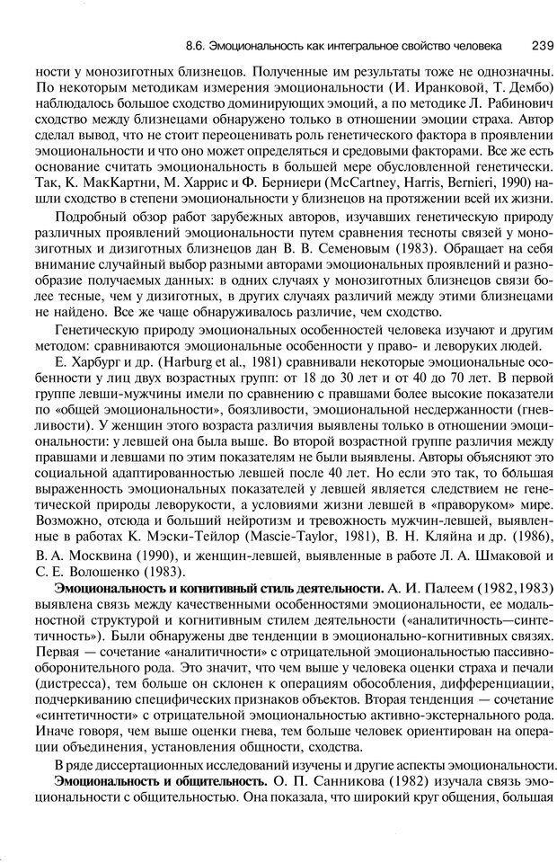PDF. Эмоции и чувства. Ильин Е. П. Страница 238. Читать онлайн