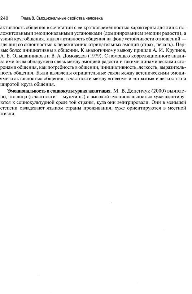 PDF. Эмоции и чувства. Ильин Е. П. Страница 239. Читать онлайн
