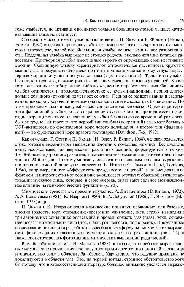 PDF. Эмоции и чувства. Ильин Е. П. Страница 24. Читать онлайн