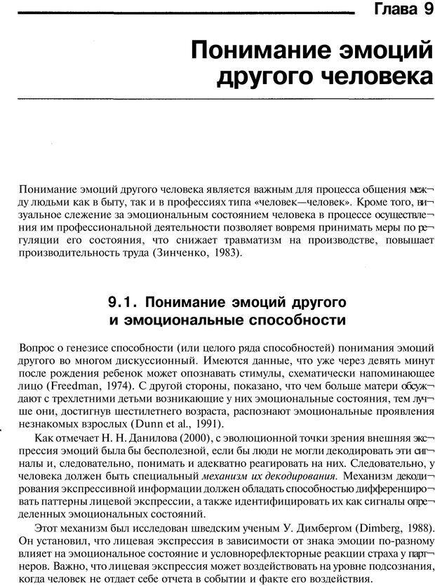 PDF. Эмоции и чувства. Ильин Е. П. Страница 240. Читать онлайн