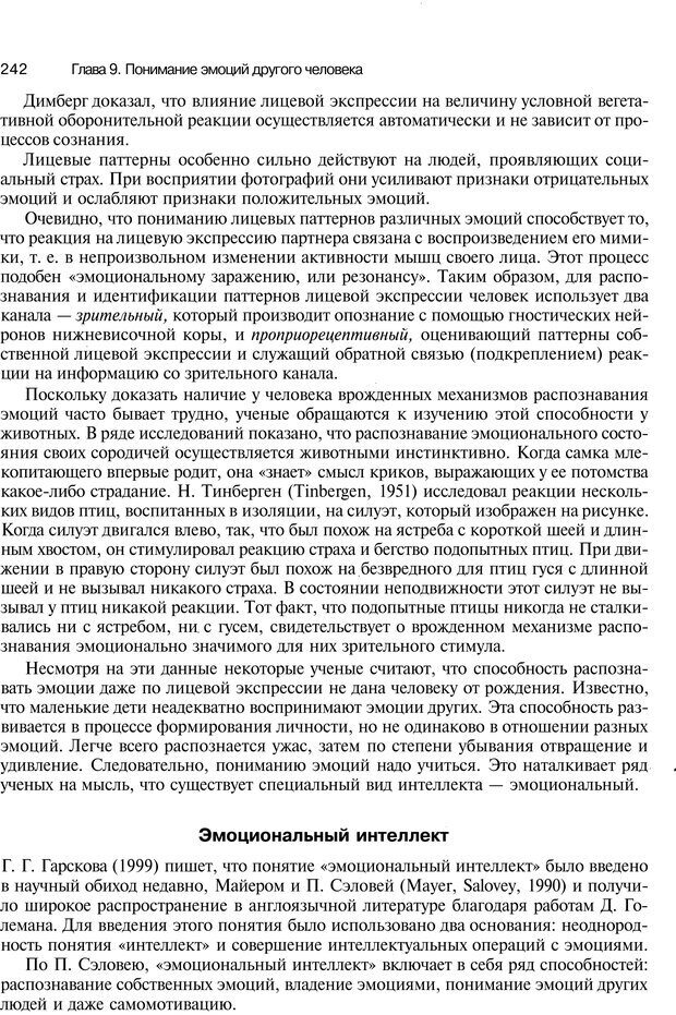 PDF. Эмоции и чувства. Ильин Е. П. Страница 241. Читать онлайн