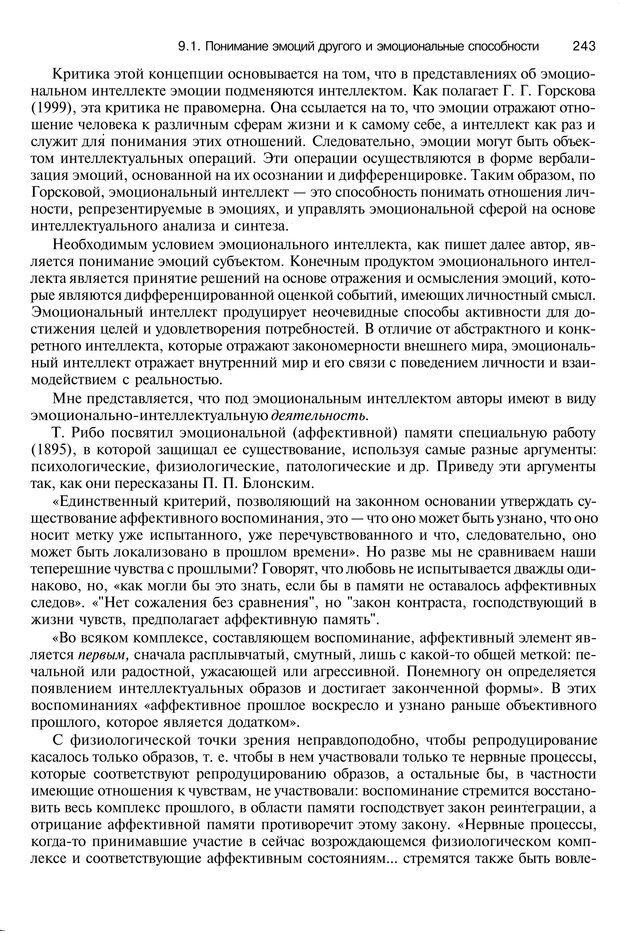 PDF. Эмоции и чувства. Ильин Е. П. Страница 242. Читать онлайн