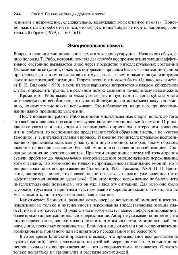 PDF. Эмоции и чувства. Ильин Е. П. Страница 243. Читать онлайн