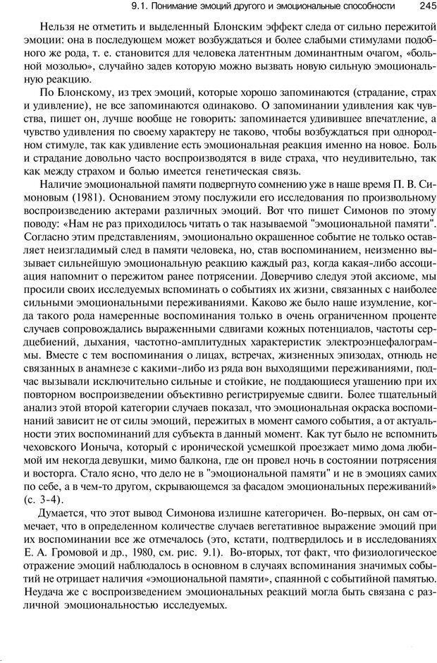 PDF. Эмоции и чувства. Ильин Е. П. Страница 244. Читать онлайн