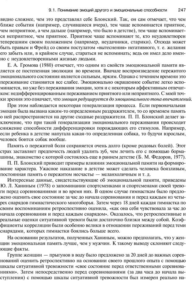 PDF. Эмоции и чувства. Ильин Е. П. Страница 246. Читать онлайн