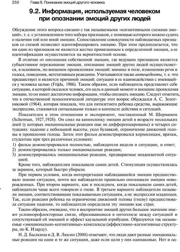 PDF. Эмоции и чувства. Ильин Е. П. Страница 249. Читать онлайн