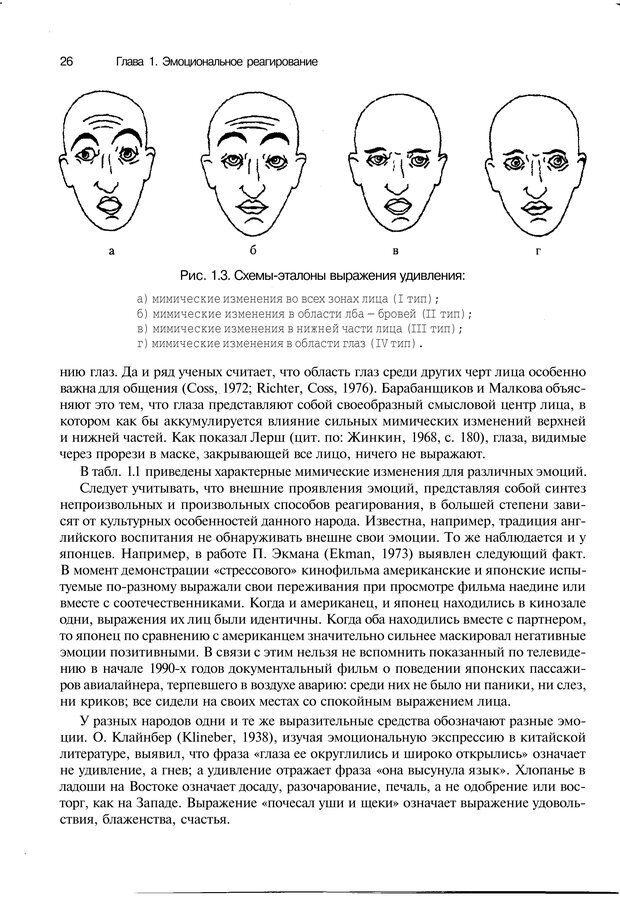 PDF. Эмоции и чувства. Ильин Е. П. Страница 25. Читать онлайн