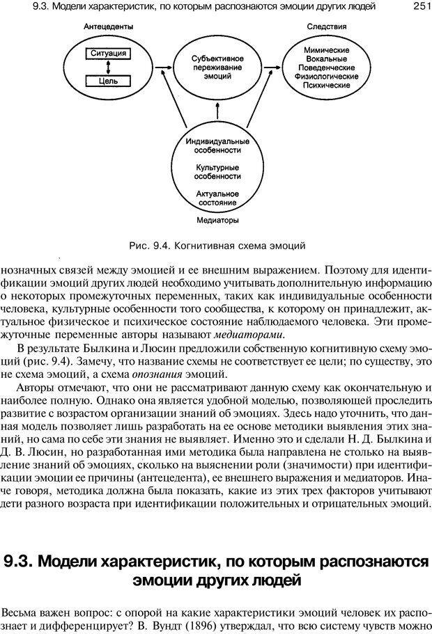 PDF. Эмоции и чувства. Ильин Е. П. Страница 250. Читать онлайн