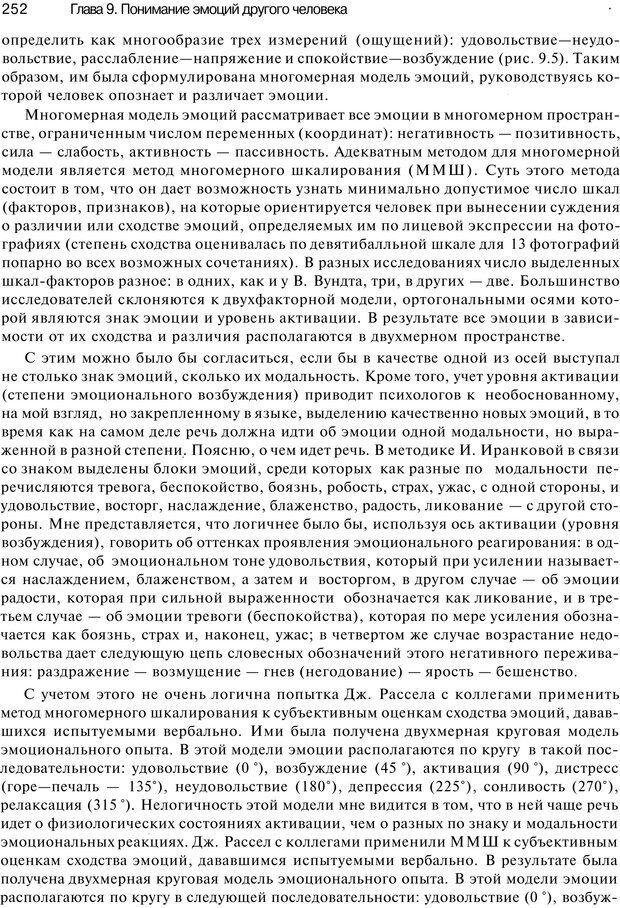 PDF. Эмоции и чувства. Ильин Е. П. Страница 251. Читать онлайн