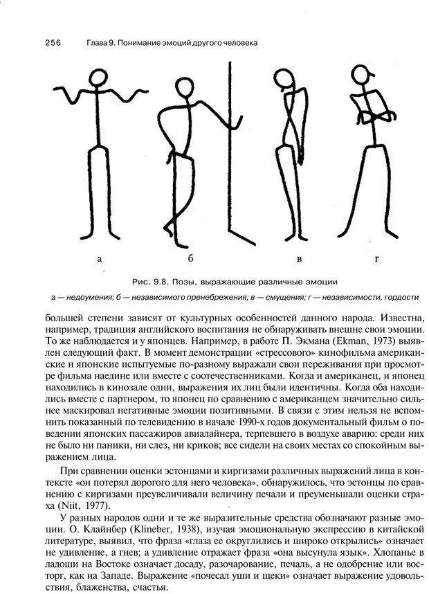PDF. Эмоции и чувства. Ильин Е. П. Страница 255. Читать онлайн