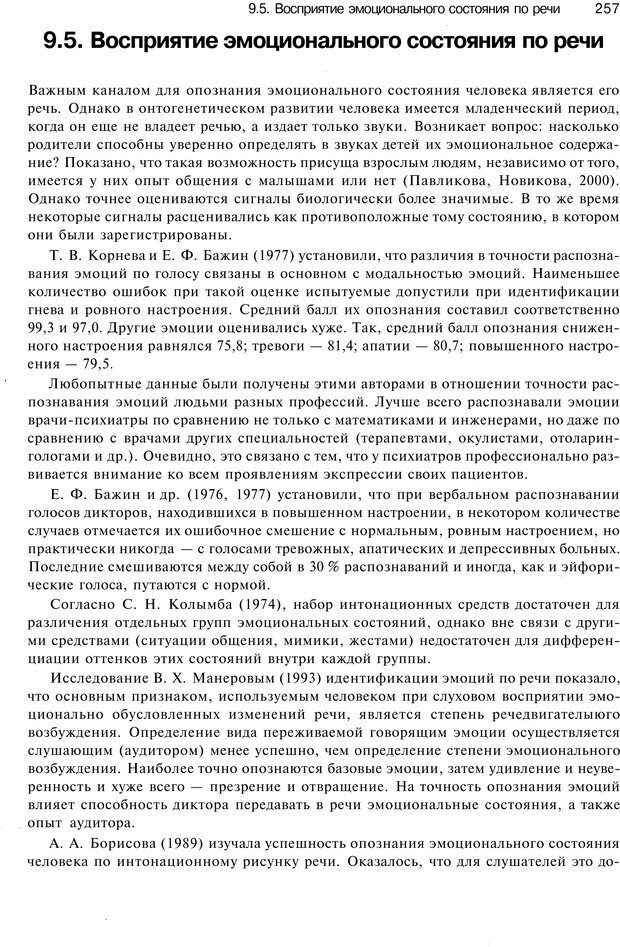 PDF. Эмоции и чувства. Ильин Е. П. Страница 256. Читать онлайн