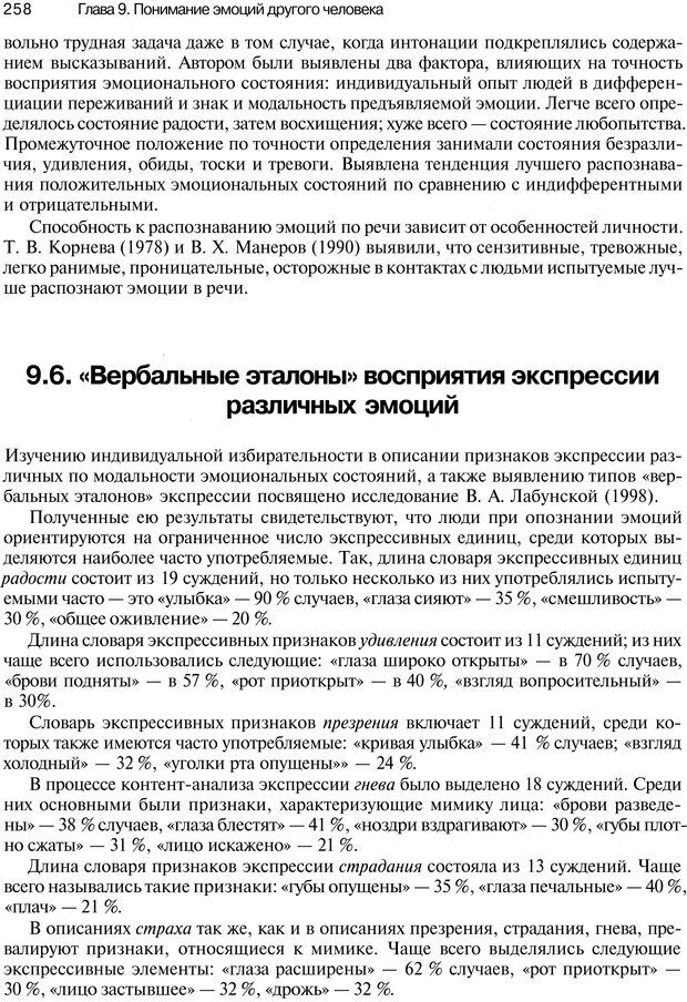 PDF. Эмоции и чувства. Ильин Е. П. Страница 257. Читать онлайн