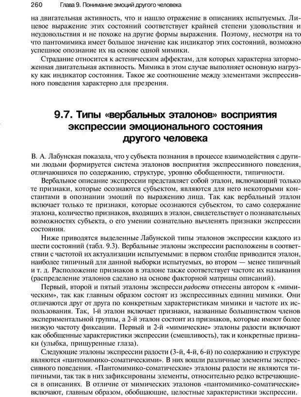 PDF. Эмоции и чувства. Ильин Е. П. Страница 259. Читать онлайн