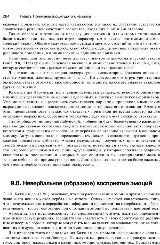 PDF. Эмоции и чувства. Ильин Е. П. Страница 263. Читать онлайн