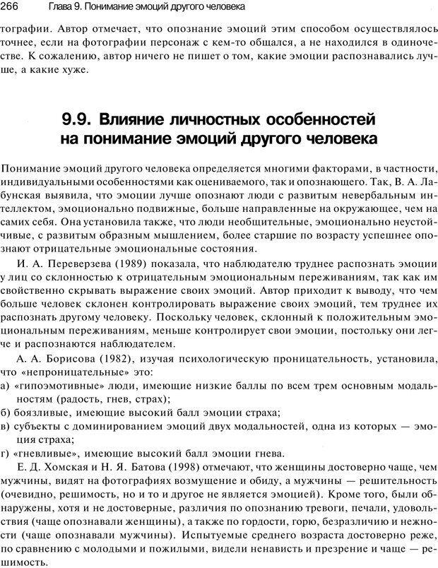 PDF. Эмоции и чувства. Ильин Е. П. Страница 265. Читать онлайн