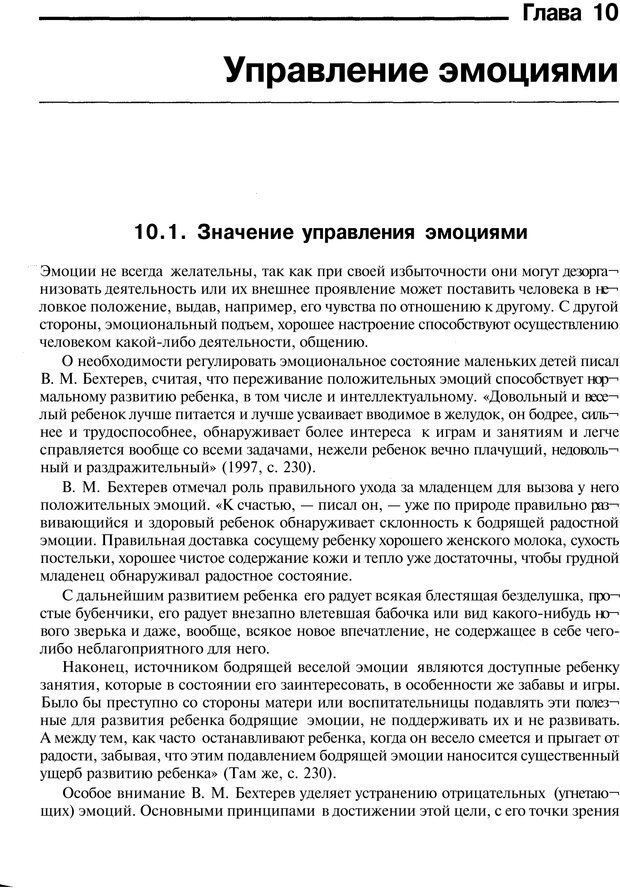 PDF. Эмоции и чувства. Ильин Е. П. Страница 266. Читать онлайн