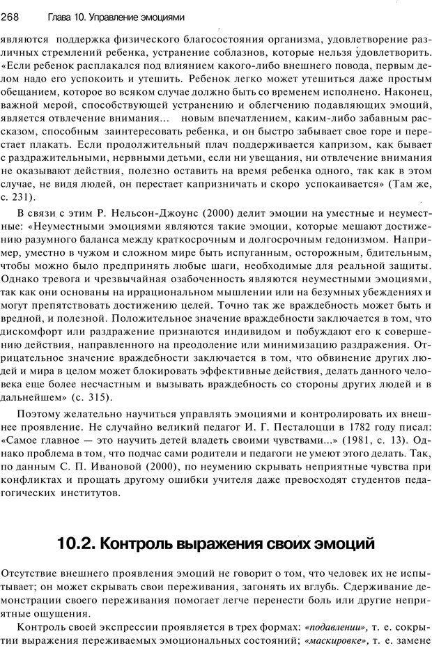 PDF. Эмоции и чувства. Ильин Е. П. Страница 267. Читать онлайн