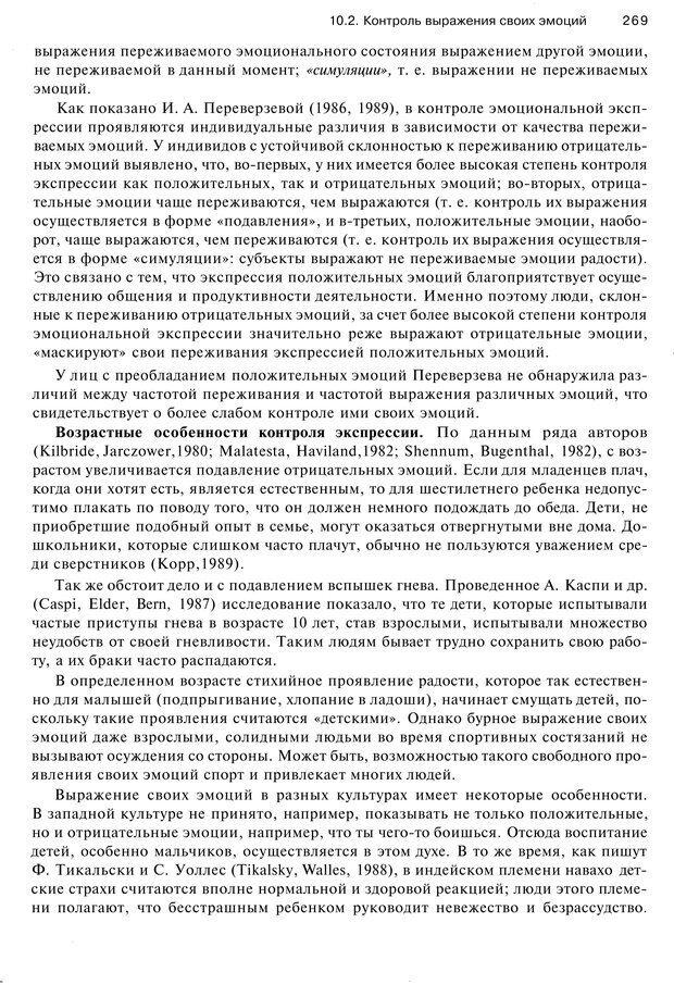 PDF. Эмоции и чувства. Ильин Е. П. Страница 268. Читать онлайн