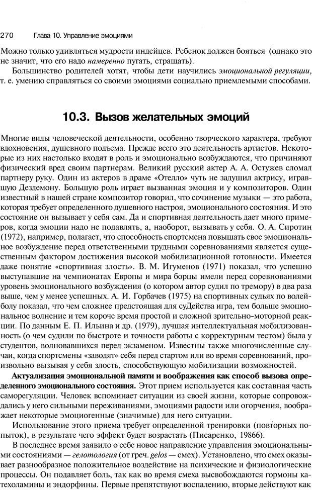 PDF. Эмоции и чувства. Ильин Е. П. Страница 269. Читать онлайн