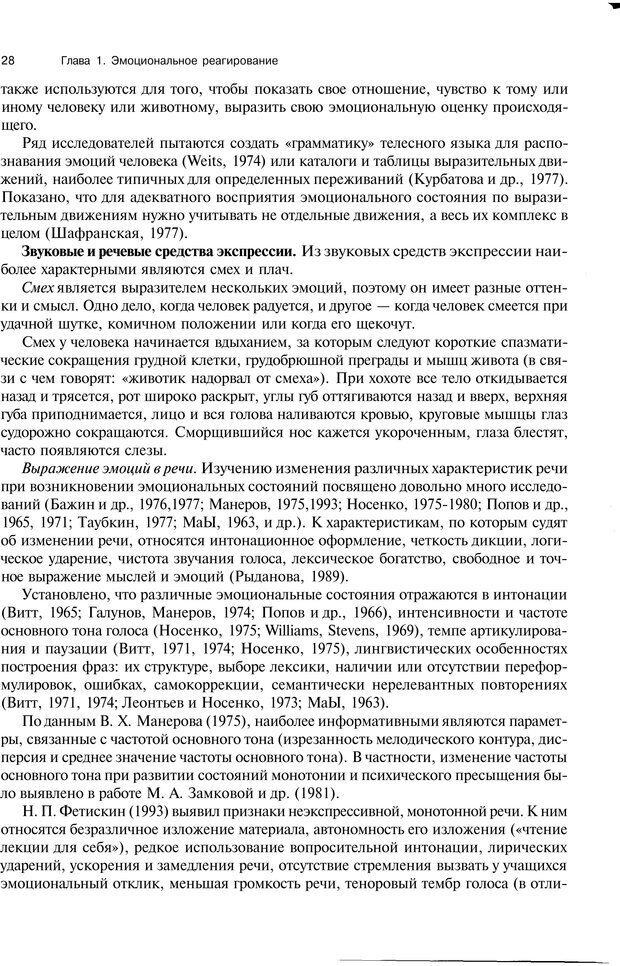 PDF. Эмоции и чувства. Ильин Е. П. Страница 27. Читать онлайн