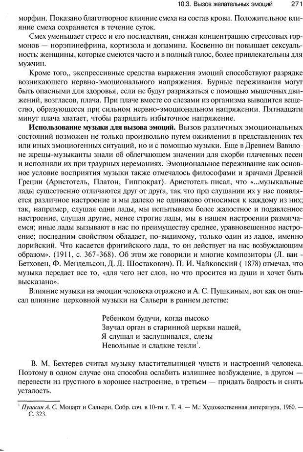 PDF. Эмоции и чувства. Ильин Е. П. Страница 270. Читать онлайн