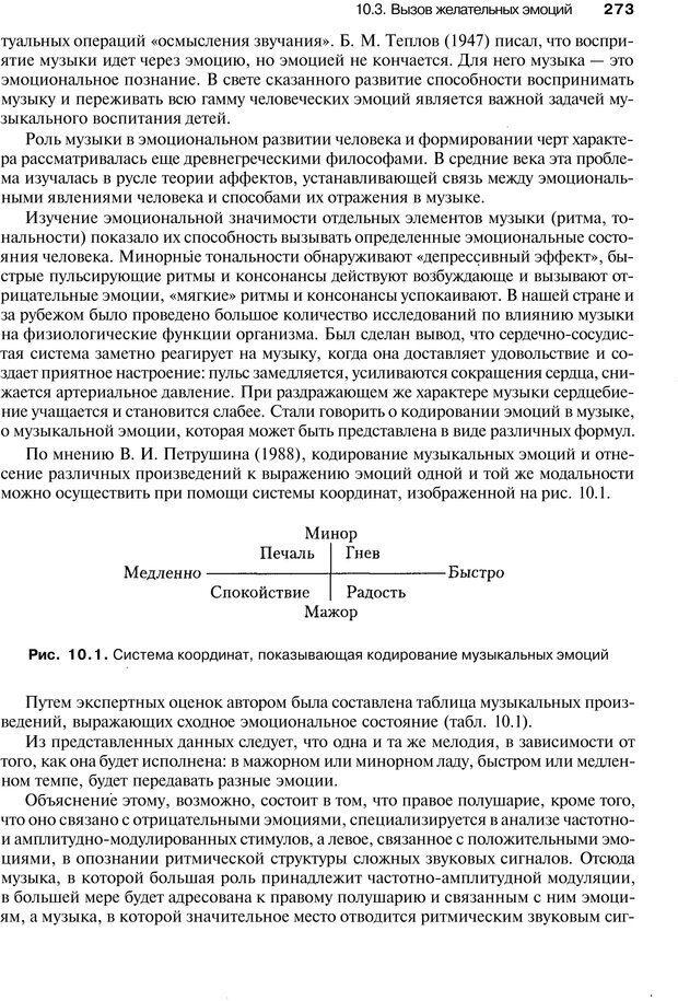 PDF. Эмоции и чувства. Ильин Е. П. Страница 272. Читать онлайн