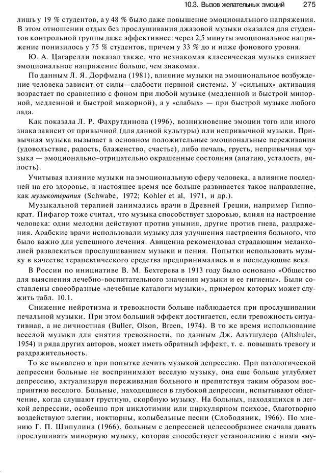 PDF. Эмоции и чувства. Ильин Е. П. Страница 274. Читать онлайн