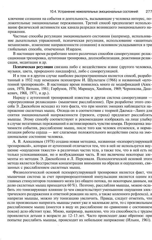 PDF. Эмоции и чувства. Ильин Е. П. Страница 276. Читать онлайн