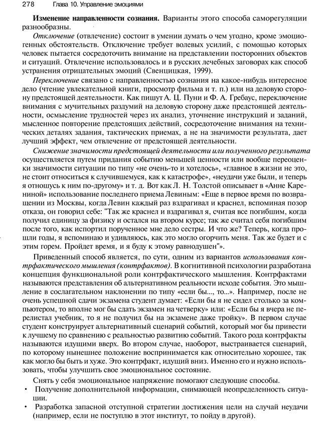 PDF. Эмоции и чувства. Ильин Е. П. Страница 277. Читать онлайн