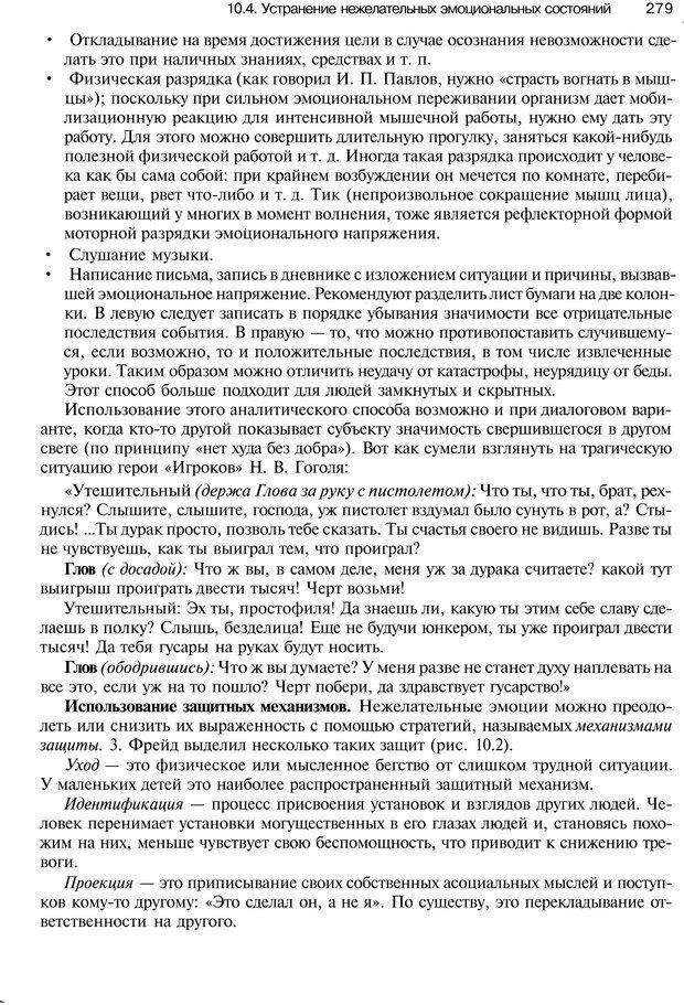 PDF. Эмоции и чувства. Ильин Е. П. Страница 278. Читать онлайн