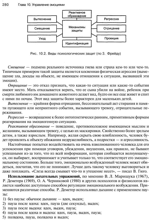 PDF. Эмоции и чувства. Ильин Е. П. Страница 279. Читать онлайн