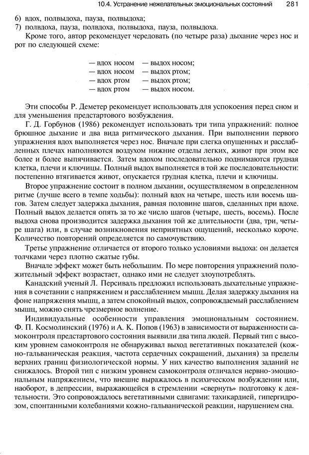 PDF. Эмоции и чувства. Ильин Е. П. Страница 280. Читать онлайн