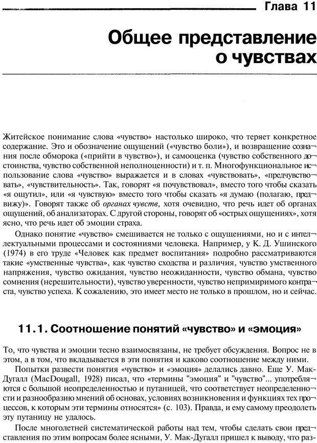PDF. Эмоции и чувства. Ильин Е. П. Страница 281. Читать онлайн