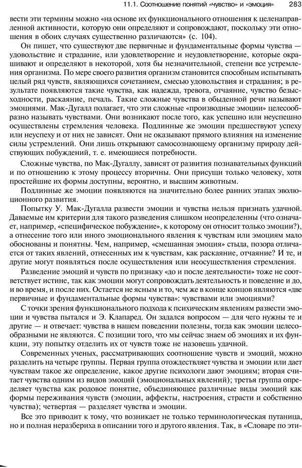 PDF. Эмоции и чувства. Ильин Е. П. Страница 282. Читать онлайн