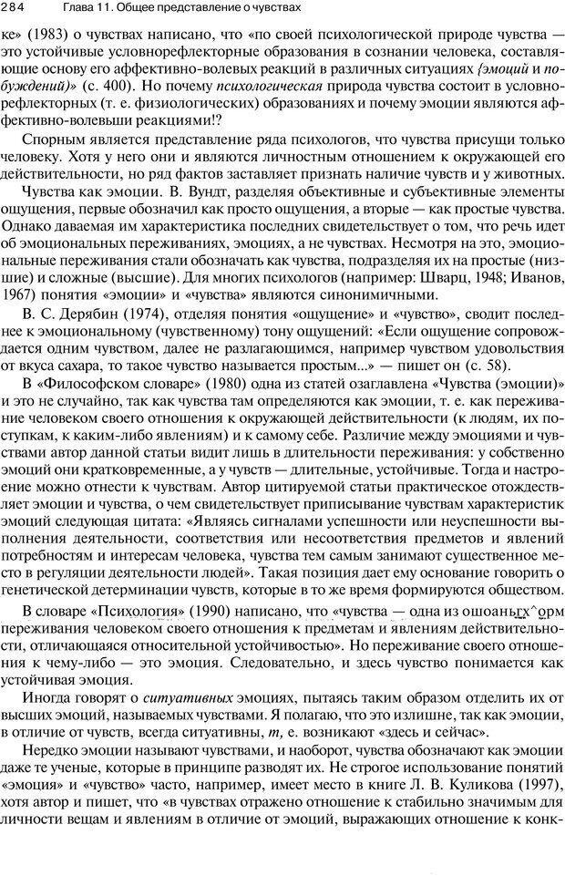 PDF. Эмоции и чувства. Ильин Е. П. Страница 283. Читать онлайн