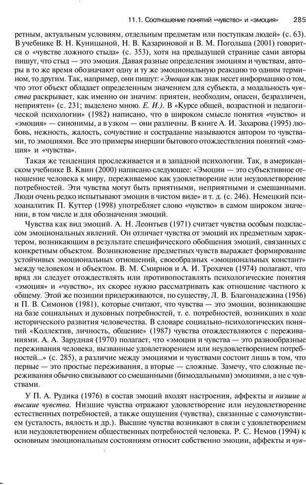 PDF. Эмоции и чувства. Ильин Е. П. Страница 284. Читать онлайн