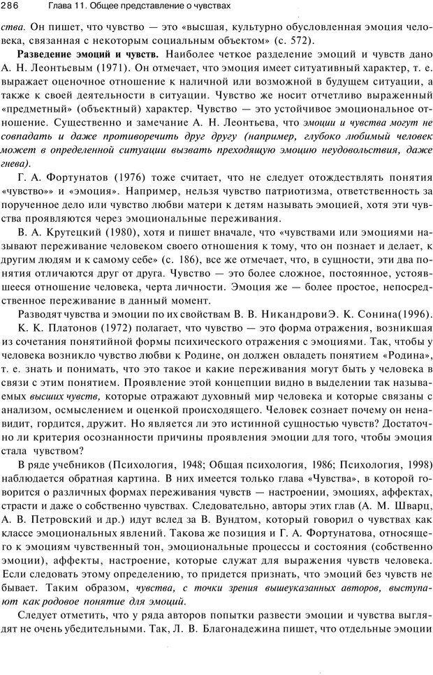 PDF. Эмоции и чувства. Ильин Е. П. Страница 285. Читать онлайн