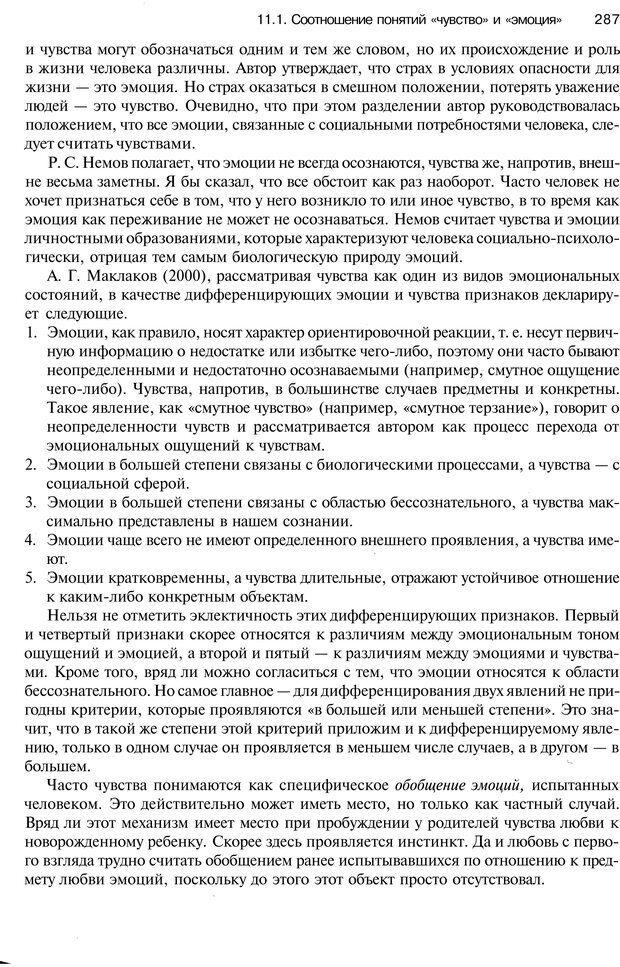 PDF. Эмоции и чувства. Ильин Е. П. Страница 286. Читать онлайн