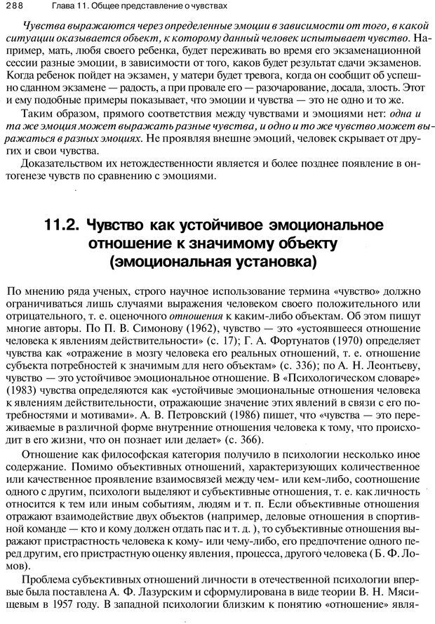 PDF. Эмоции и чувства. Ильин Е. П. Страница 287. Читать онлайн