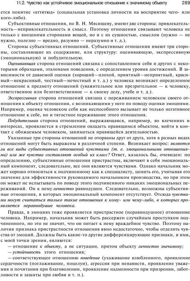 PDF. Эмоции и чувства. Ильин Е. П. Страница 288. Читать онлайн