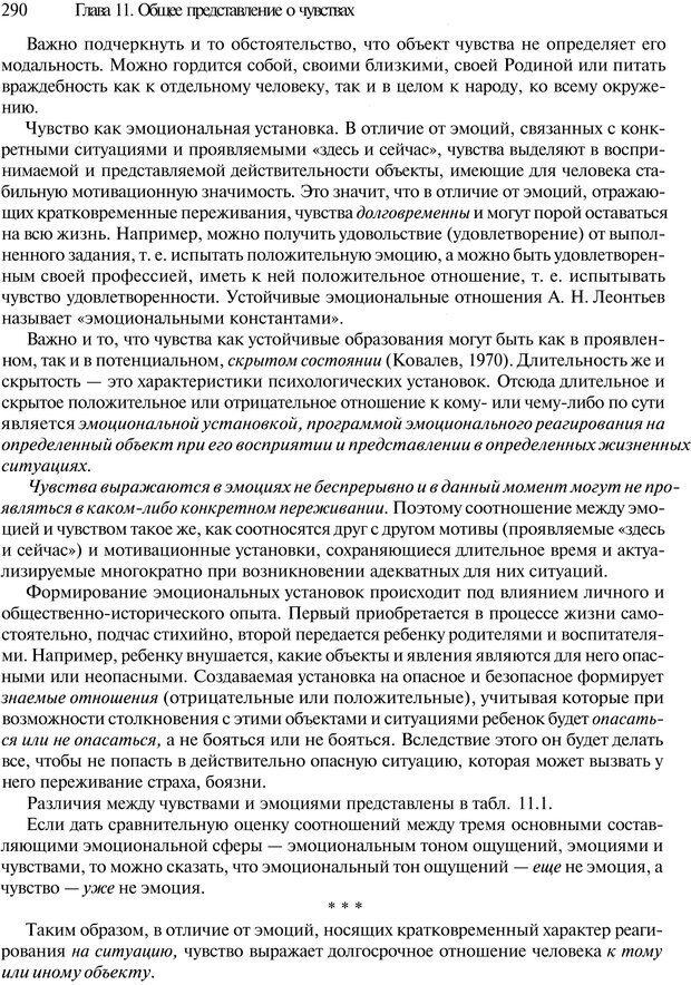 PDF. Эмоции и чувства. Ильин Е. П. Страница 289. Читать онлайн