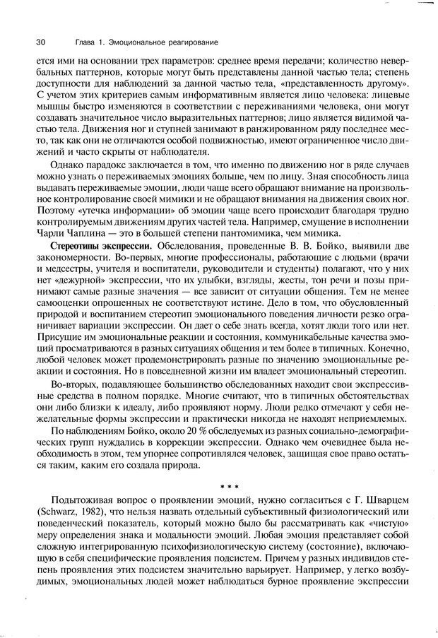 PDF. Эмоции и чувства. Ильин Е. П. Страница 29. Читать онлайн