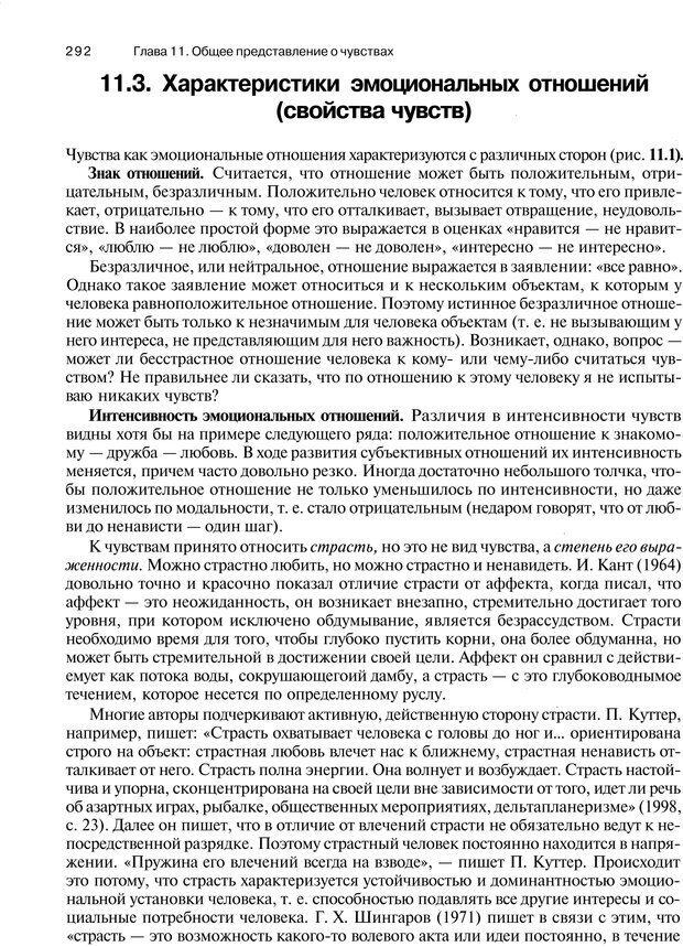 PDF. Эмоции и чувства. Ильин Е. П. Страница 291. Читать онлайн