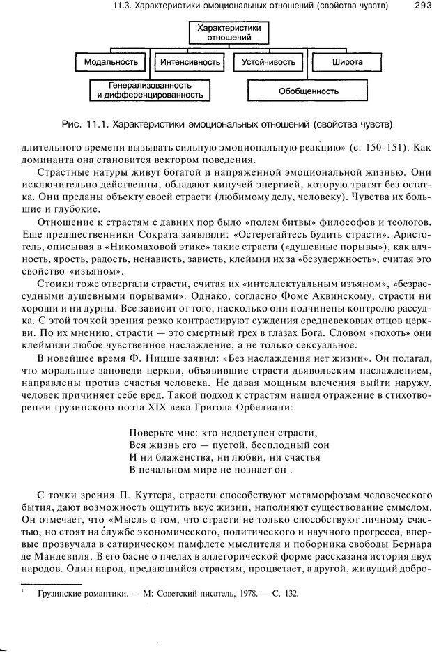 PDF. Эмоции и чувства. Ильин Е. П. Страница 292. Читать онлайн