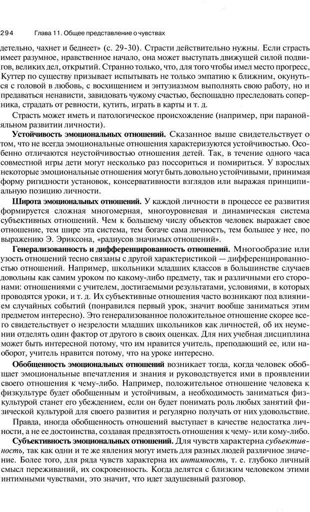 PDF. Эмоции и чувства. Ильин Е. П. Страница 293. Читать онлайн