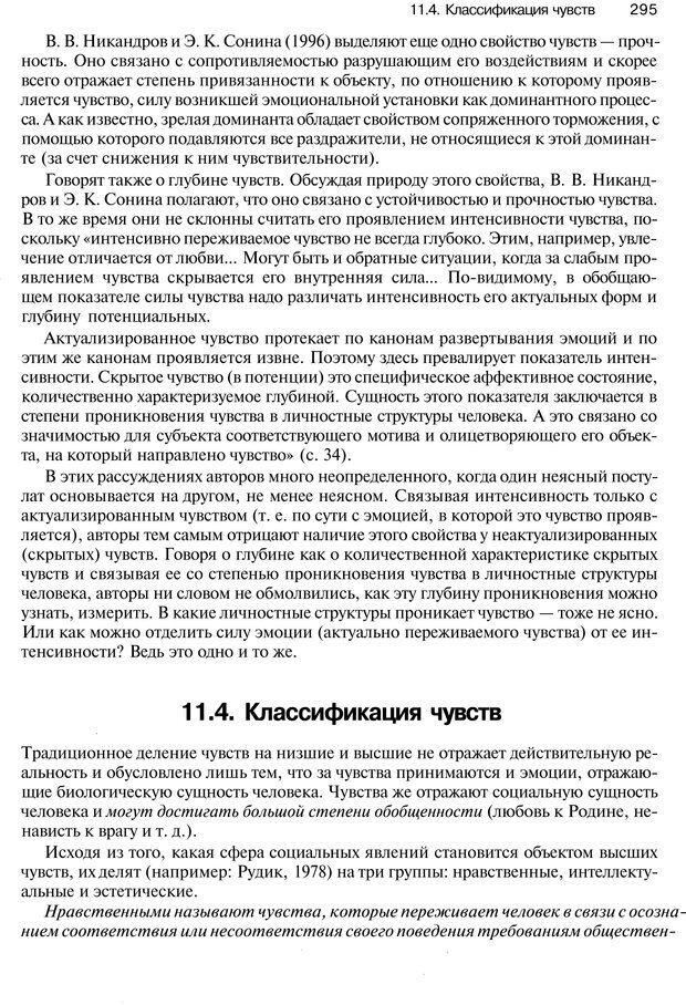 PDF. Эмоции и чувства. Ильин Е. П. Страница 294. Читать онлайн