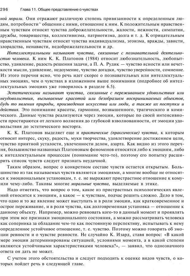 PDF. Эмоции и чувства. Ильин Е. П. Страница 295. Читать онлайн