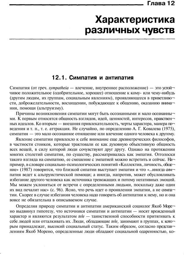 PDF. Эмоции и чувства. Ильин Е. П. Страница 296. Читать онлайн