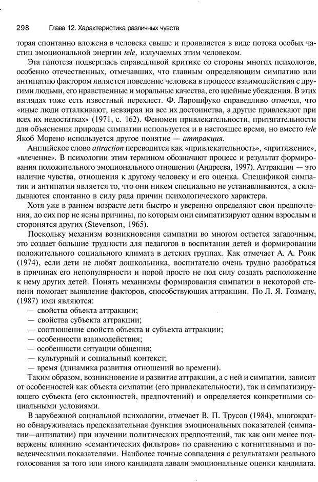 PDF. Эмоции и чувства. Ильин Е. П. Страница 297. Читать онлайн